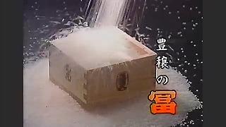 美冨久酒造 CM 1993年mp4_000007040
