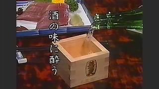 美冨久酒造 CM 1993年mp4_000011044