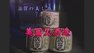 美冨久酒造 CM 1993年mp4_000014047