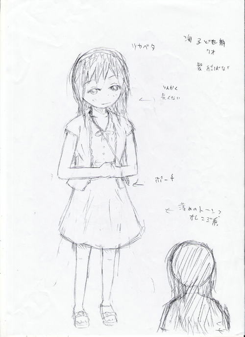 umi4wa-settei1.jpg