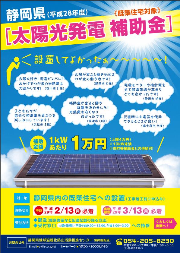 太陽光補助金3