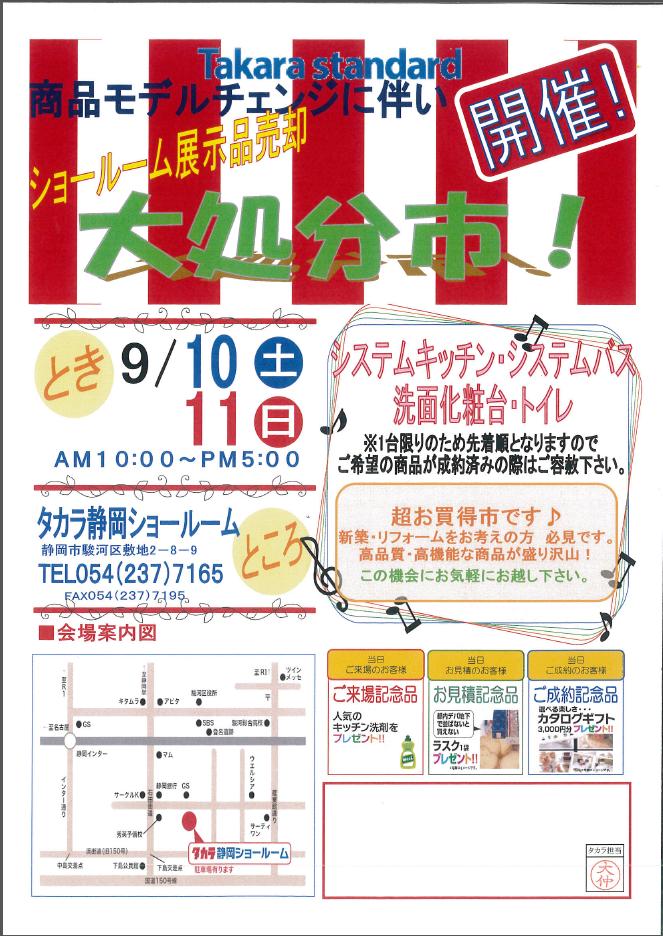 takara20160910.png