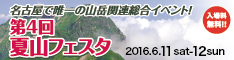 234-60-banner2016.jpg
