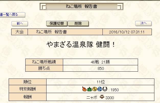 2016y10m12d_182334435.jpg