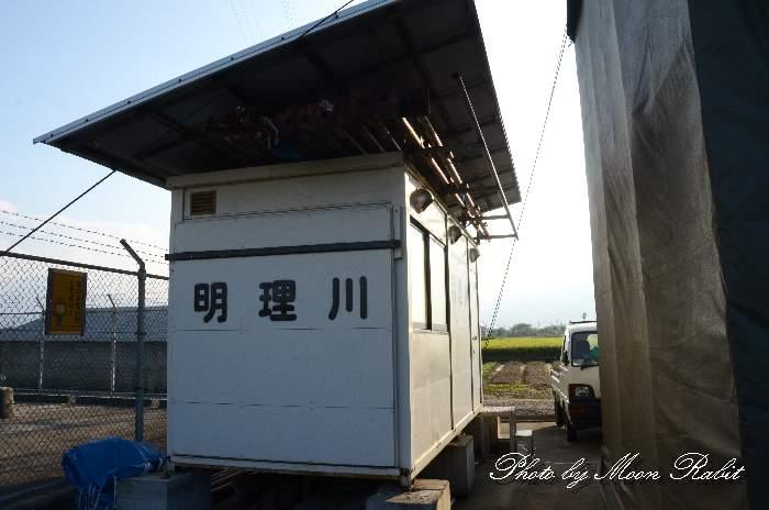 明理川だんじり仮設収納庫(テント) 東予祭り