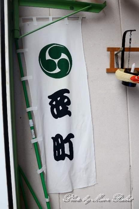 祭り旗 西町だんじり(屋台) 石岡神社祭礼