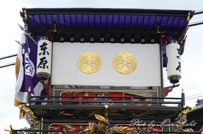 東原屋台(だんじり) 水引幕