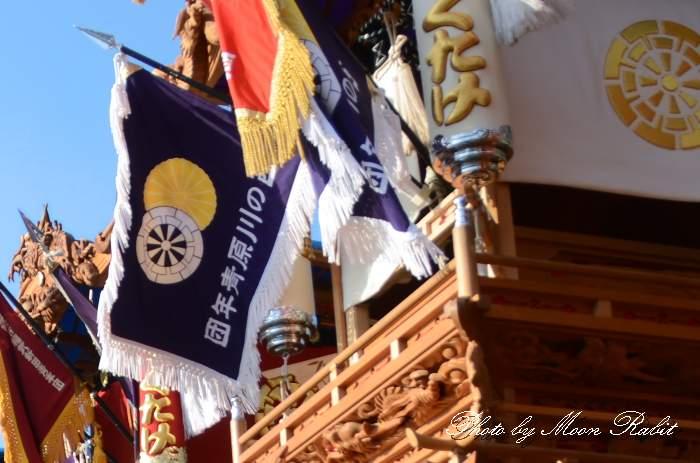 祭り旗 西の川原だんじり(屋台) 西条祭り