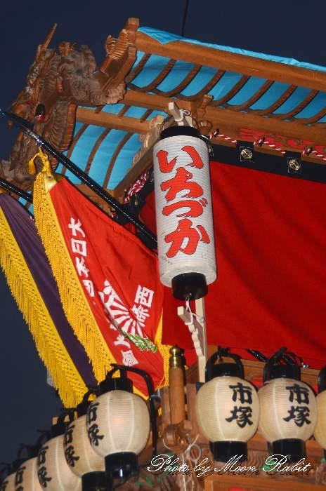 夜提灯 市塚屋台(だんじり) 西条祭り
