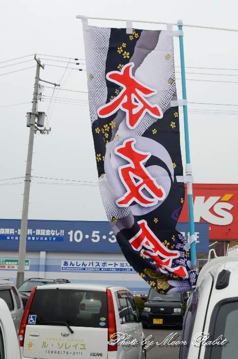 本友会屋台(だんじり) 祭り旗 東予祭り