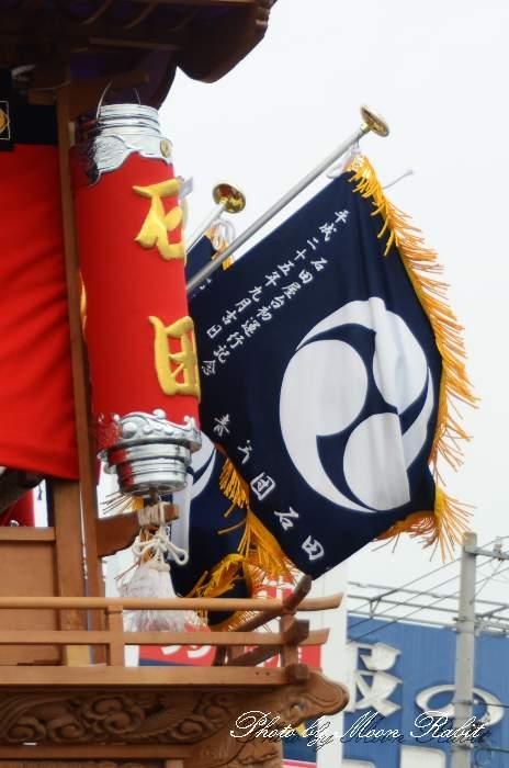 石田屋台(だんじり) 祭り旗 東予祭り