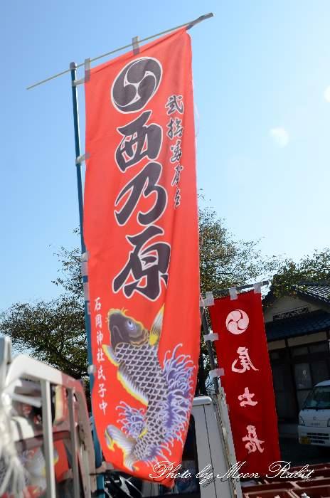 祭り旗 西之原屋台(だんじり) 石岡神社祭礼