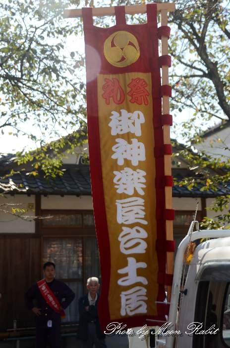 土居御神楽屋台(だんじり) 祭り旗 西条祭り 石岡神社祭礼