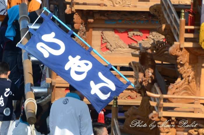 祭り旗 日明屋台(だんじり) 西条祭り