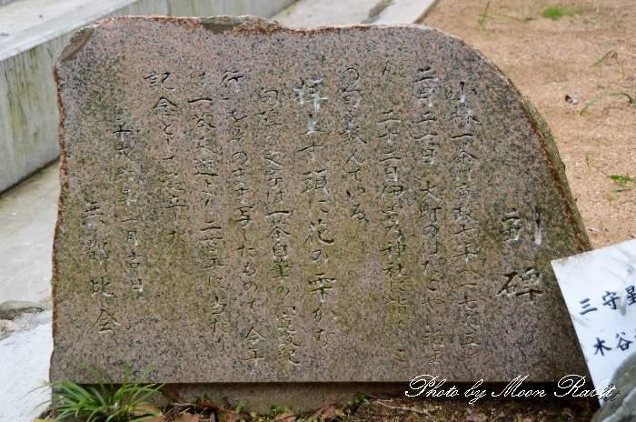 小林一茶句碑 伊曽乃神社 愛媛県西条市中野