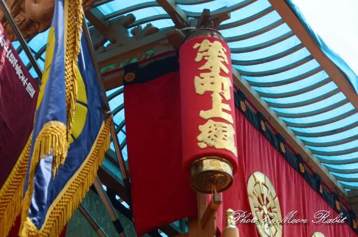 栄町上組だんじり(屋台) 祭り提灯