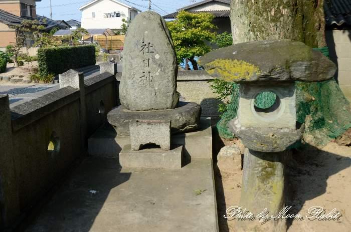 社日塚 下喜多川l荒神社