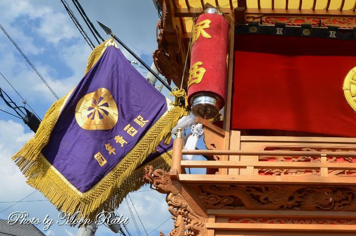 祭り旗 駅西屋台(だんじり) 西条祭り