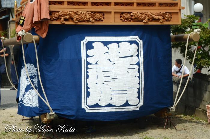 土台幕 地蔵原だんじり(地蔵原屋台) 西条祭り