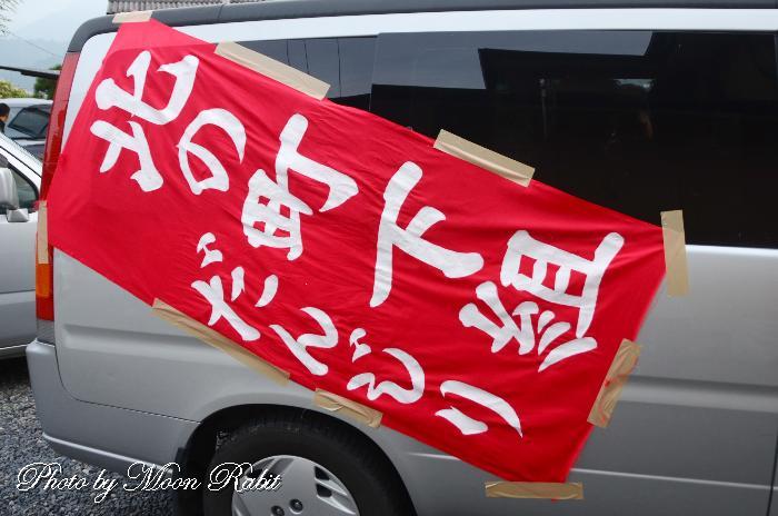 松山大神輿総練 旗 北之町下組だんじり(屋台)