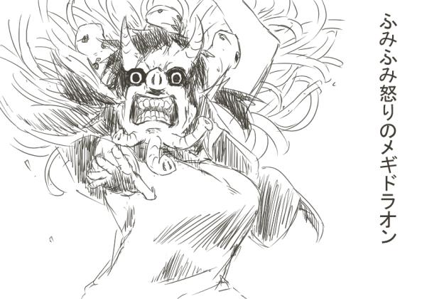 ふみふみ怒りのメギドラオン