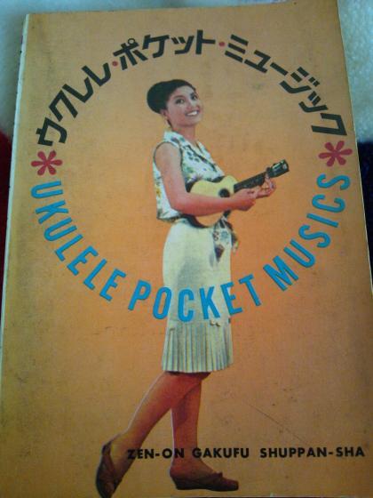 ウクレレ・ポケット・ミュージック