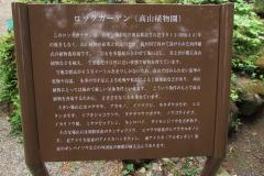 nikko-shokubutuen160504-123.jpg