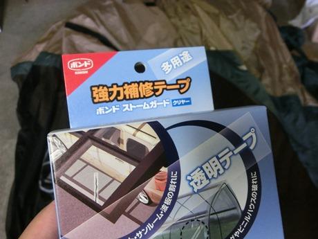 コニシ 強力補修テープ ボンドストームガードクリヤー