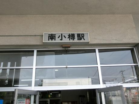 JR南小樽