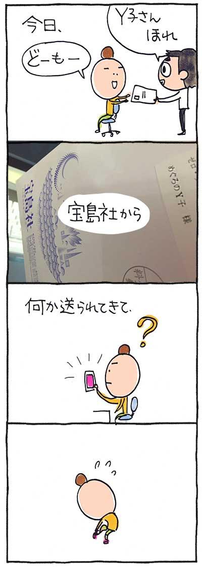 160412宝島01