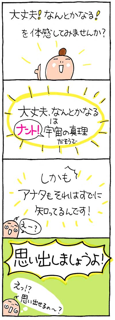 Y子イベント01