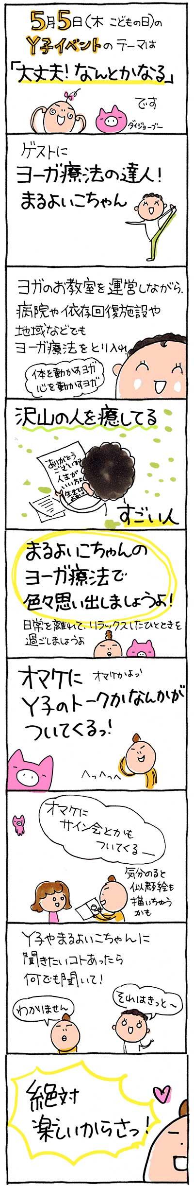 Y子イベント02