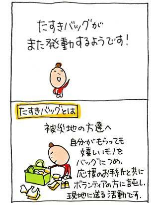たすき01