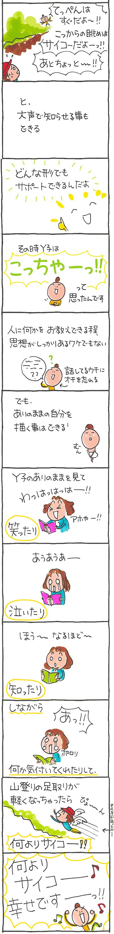 160421Y子元カウンセラーの卵