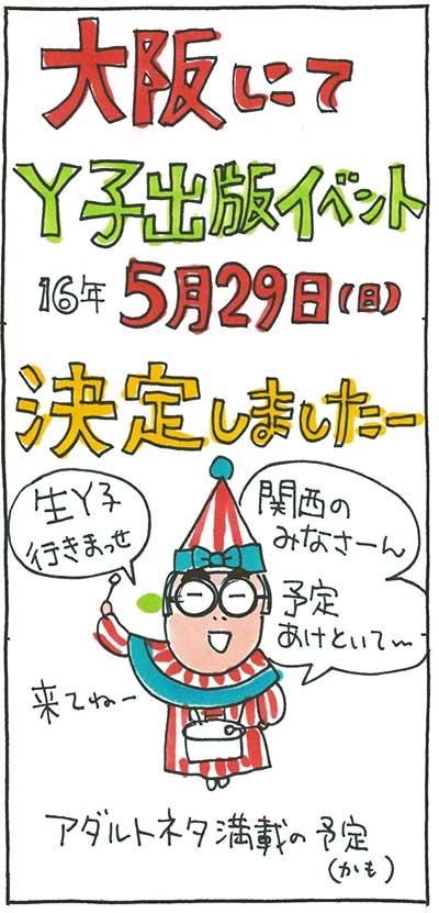関西0529