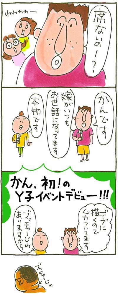 160509Y子イベ02