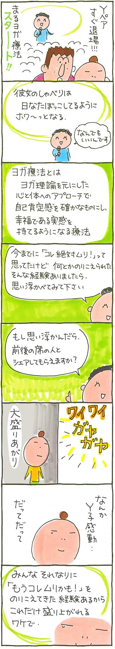 160509Y子イベ03