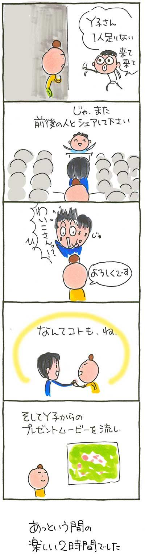 160509Y子イベ04