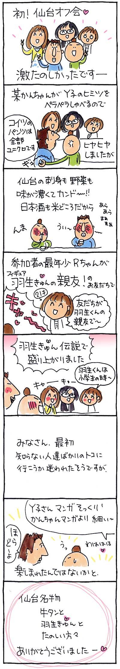 仙台イベント