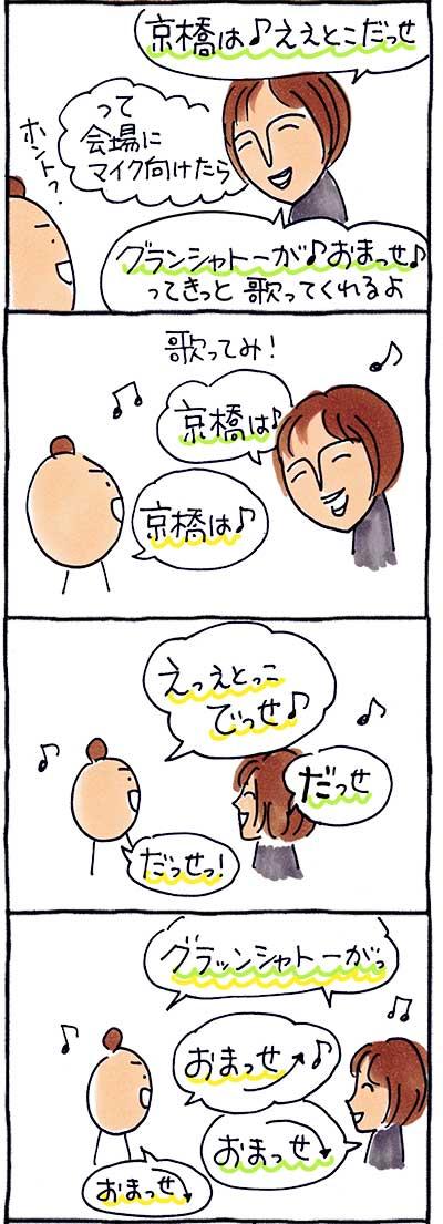 160530大阪02