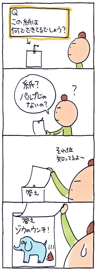 160609ゾウ