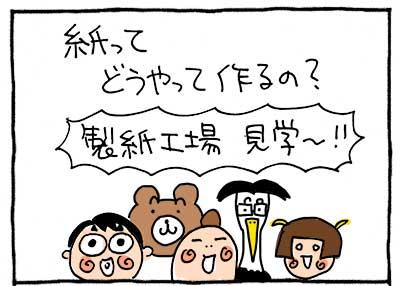 160610紙01