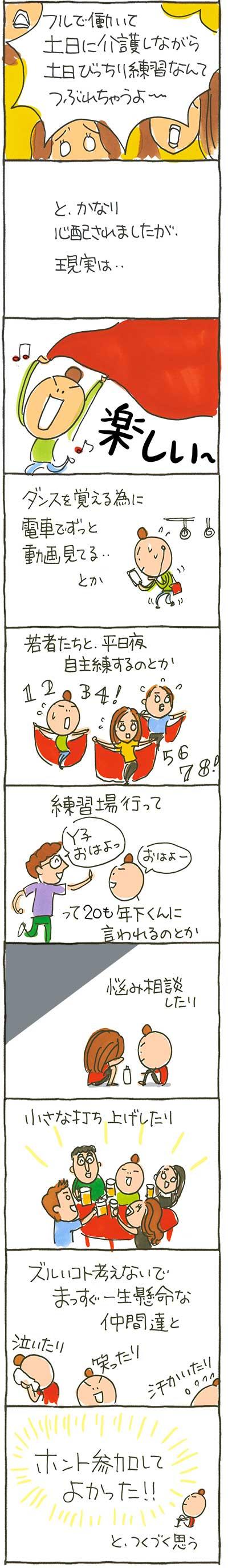 160701みゅ02