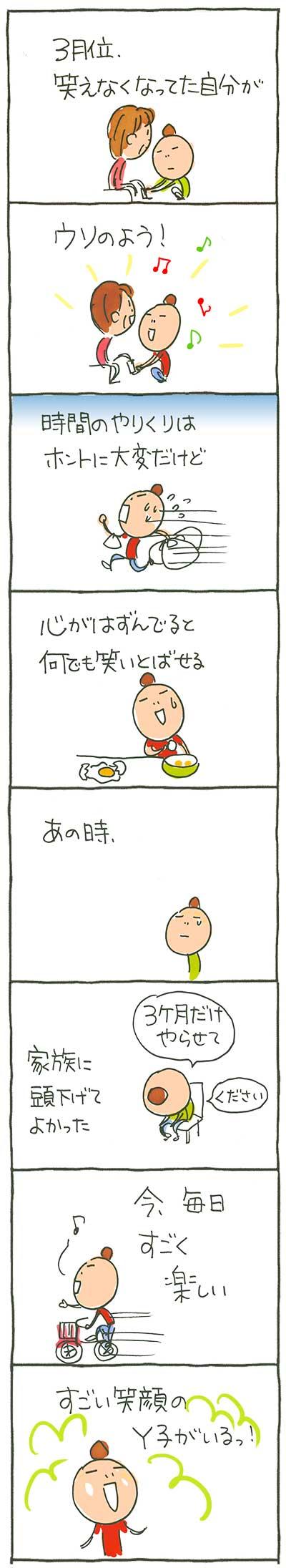160701みゅ03