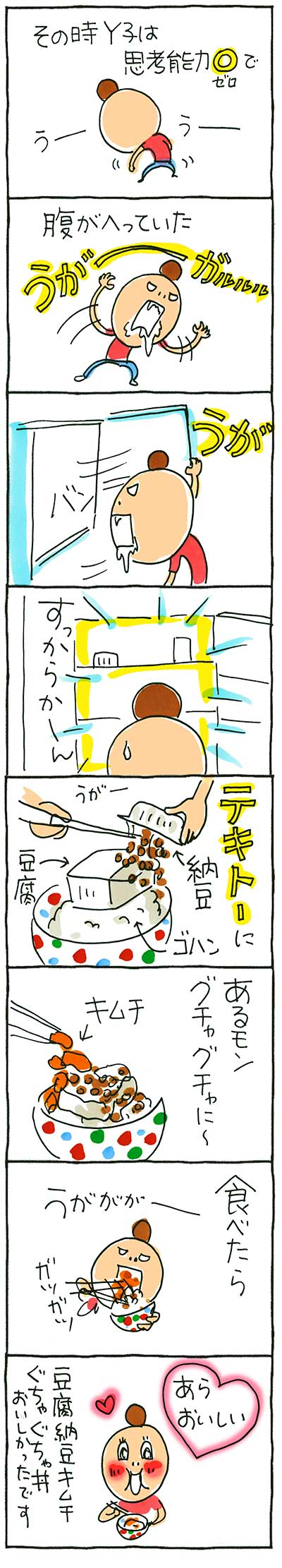 豆腐納豆ぐちゃぐちゃ丼
