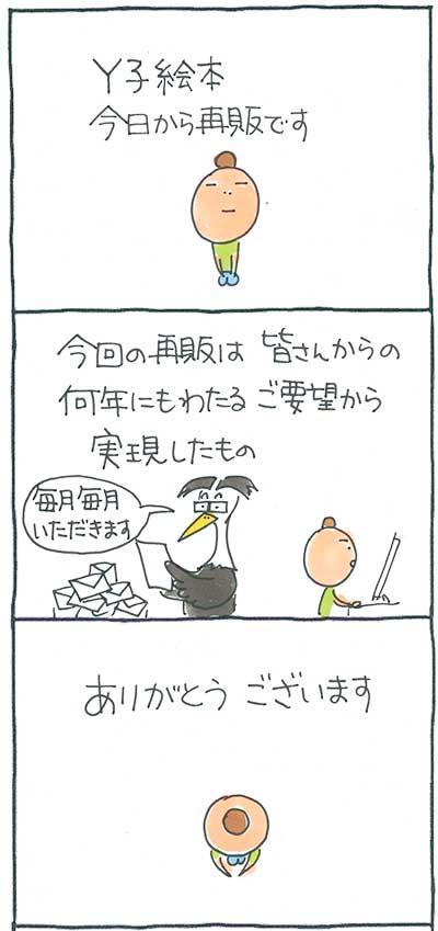160803Y子絵本再販01