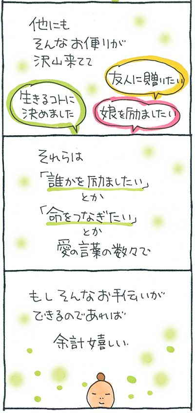 160803Y子絵本再販03