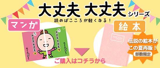 """""""絵本まんがボタン"""""""