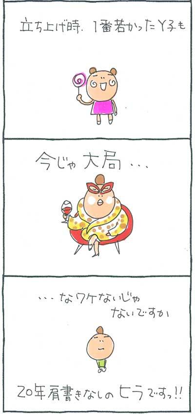 160808_20周年01
