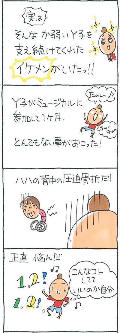 160810ミュージカル02